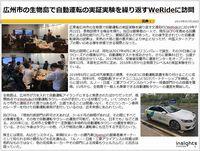 広州市の生物島で自動運転の実証実験を繰り返すWeRideに訪問のキャプチャー