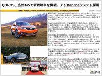 QOROS、広州MSで新戦略車を発表、アリBanmaシステム採用のキャプチャー