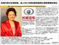 長城汽車の女傑総裁、全人代に中国自動車振興の複数建議を提出のキャプチャー