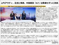 上汽アウディ、正式に発表、中国製造「A7」は普通セダンに改良のキャプチャー