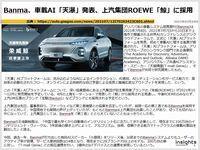 Banma、車載AI「天瀑」発表、上汽集団ROEWE「鯨」に採用のキャプチャー