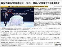 長安子会社の阿維塔科技、CATL・華為との協業モデル準備急ぐのキャプチャー