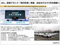 JAC、配車ブランド「和行約車」発表、自社モデルで5万台規模へのキャプチャー