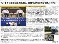 バイドゥ自動運転が西部進出、重慶市とMoU締結で無人タクシーのキャプチャー