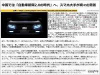 中国では「自動車新興2.0の時代」へ、スマホ大手が続々の背景のキャプチャー