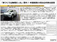 「車づくりは無理だった」意外? 中国新興EV初の公的敗北宣言のキャプチャー