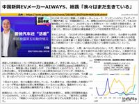 中国新興EVメーカーAIWAYS、総裁「我々はまだ生きている」のキャプチャー