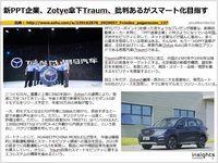 新PPT企業、Zotye傘下Traum、批判あるがスマート化目指すのキャプチャー