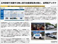 広州封鎖で活躍する無人走行自動運転車の陰に、高精度アンテナのキャプチャー