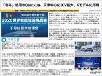 「北斗」活用のQianxun、天津中心にICV拡大、6モデルに搭載のキャプチャー