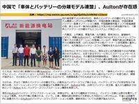 中国で「車体とバッテリーの分離モデル連盟」、Aultonが存在感のキャプチャー