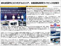 湖北武漢市にICVモデルエリア、自動運転商用ライセンスを発行のキャプチャー