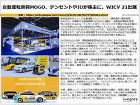 自動運転新興MOGO、テンセントやJDが株主に、WICV 21出展のキャプチャー