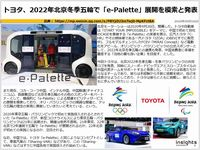 トヨタ、2022年北京冬季五輪で「e-Palette」展開を模索と発表のキャプチャー