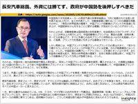 長安汽車総裁、外資には勝てず、政府が中国勢を後押しすべきだのキャプチャー