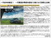 一汽BMW誕生? 一汽集団が華晨中国を72億ドルで買収との噂のキャプチャー