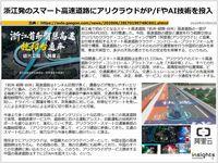 浙江初のスマート高速道路にアリクラウドがP/FやAI技術を投入のキャプチャー