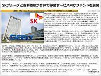 SKグループと吉利控股が合弁で移動サービス向けファンドを展開のキャプチャー