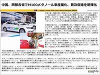 中国、西部各省でM100メタノール車産業化、普及促進を明確化のキャプチャー
