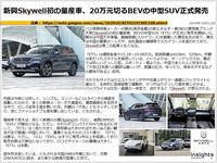新興Skywell初の量産車、20万元切るBEVの中型SUV正式発売のキャプチャー