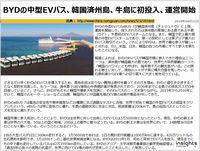 BYDの中型EVバス、韓国済州島、牛島に初投入、運営開始のキャプチャー