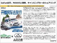 GoFun出行、MAXUSと連携、キャンピングカーのシェアリングのキャプチャー