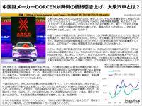 中国謎メーカーDORCENが異例の価格引き上げ、大乗汽車とは?のキャプチャー