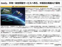 Geely、天地一体型移動サービスへ布石、中国初の衛星AIT基地のキャプチャー