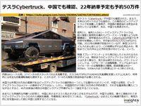 テスラCybertruck、中国でも確認、22年納車予定も予約55万件のキャプチャー