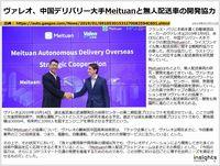 ヴァレオ、中国デリバリー大手Meituanと無人配送車の開発協力のキャプチャー