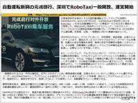 自動運転新興の元戎啓行、深圳でRoboTaxi一般開放、運営開始のキャプチャー