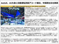 AutoX、AI大会に自動運転改装アコード展示、中国語社名も発表のキャプチャー