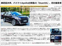 顔認証決済、バイドゥApolloの車載AI「DuerOS」、初の量産車のキャプチャー