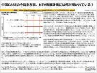 中国CASEの今後を左右、NEV発展計画には何が描かれている?のキャプチャー