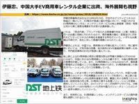 伊藤忠、中国大手EV商用車レンタル企業に出資、海外展開も視野のキャプチャー