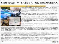 NIO版「テスラ・オートパイロット」 4月、es8にACCを導入へのキャプチャー