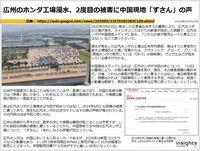 広州のホンダ工場浸水、2度目の被害に中国現地「ずさん」の声のキャプチャー