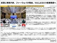 武漢に東風汽車、ファーウェイが集結、5GによるICV産業集積へのキャプチャー