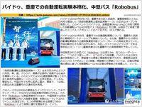 バイドゥ、重慶での自動運転実験本格化、中型バス「Robobus」のキャプチャー
