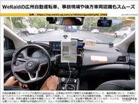 WeRideの広州自動運転車、事故現場や後方車両認識もスムーズのキャプチャー