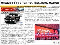 遼寧省12都市でピックアップトラックの進入全区域、全天候解禁のキャプチャー