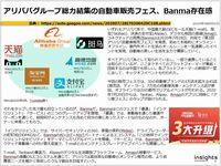 アリババグループ総力結集の自動車販売フェス、Banma存在感のキャプチャー