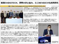 新興EVのSITECH、清華大学と協力、ミニNEVのICV化共同研究のキャプチャー