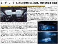 レーザーレーダーLeiShenがMOGOと協業、次世代の小型化量産のキャプチャー