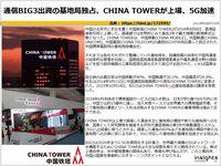 通信BIG3出資の基地局独占、CHINA TOWERが上場、5G加速のキャプチャー