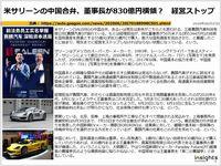 米サリーンの中国合弁、董事長が830億円横領? 経営ストップのキャプチャー