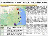 FCVモデル都市群に北京等・上海・広東、内モンゴル等にも延伸のキャプチャー