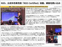 NIO、公式中古車売買「NIO Certified」始動、顧客を囲い込みのキャプチャー