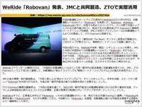 WeRide「Robovan」発表、JMCと共同製造、ZTOで実際活用のキャプチャー