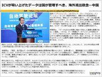 ICVが吸い上げたデータは国が管理すべき、海外流出懸念―中国のキャプチャー